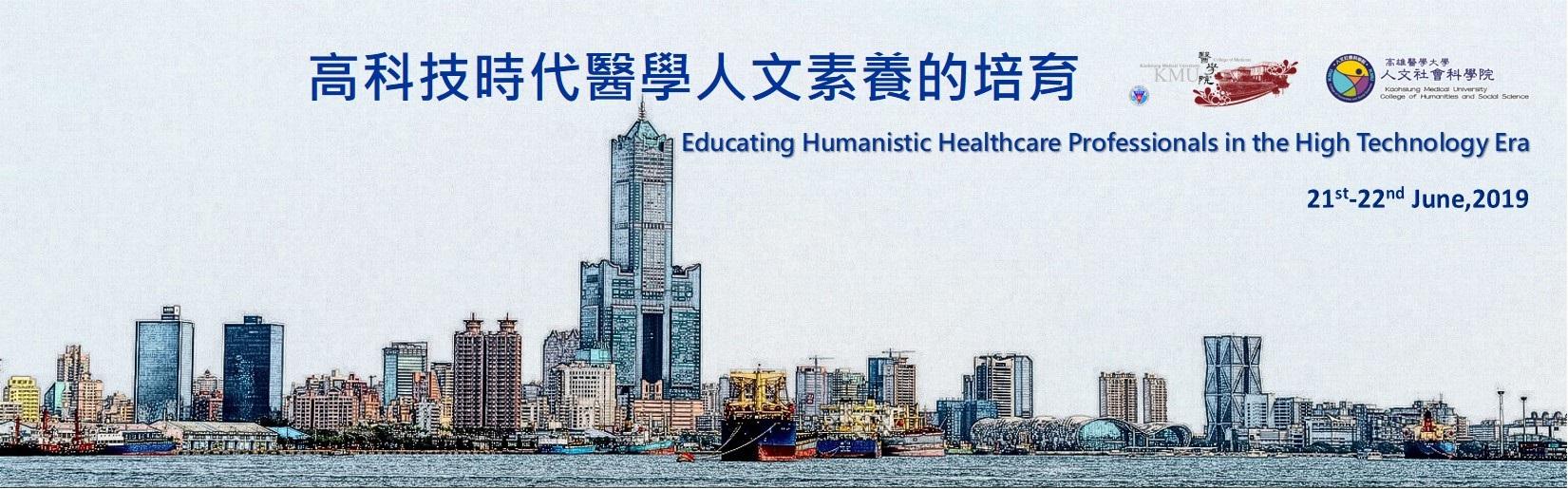 2019專業素養與醫學人文教育國際學術研討會