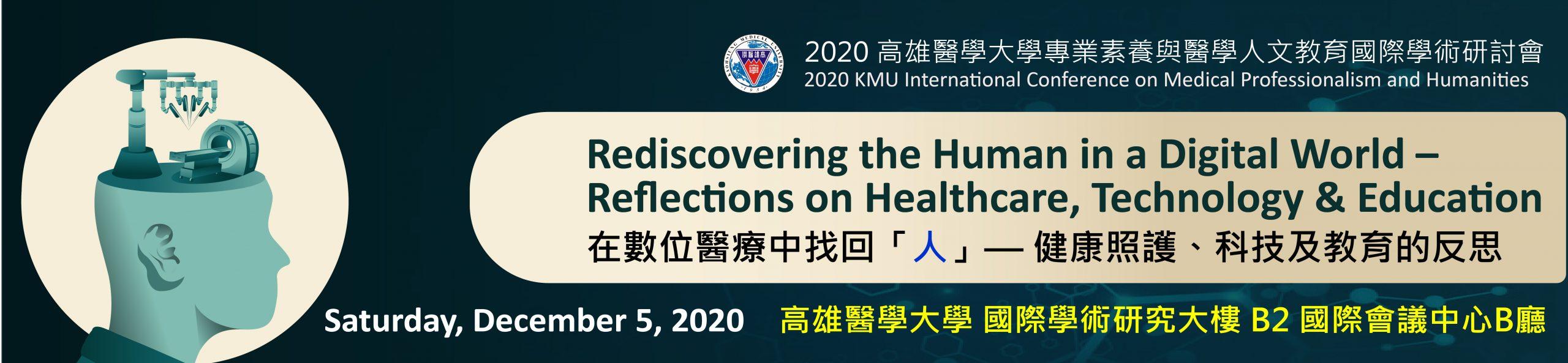 高雄醫學大學專業素養與醫學人文教育國際研討會